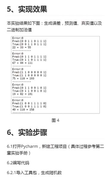 普开人工智能实验手册